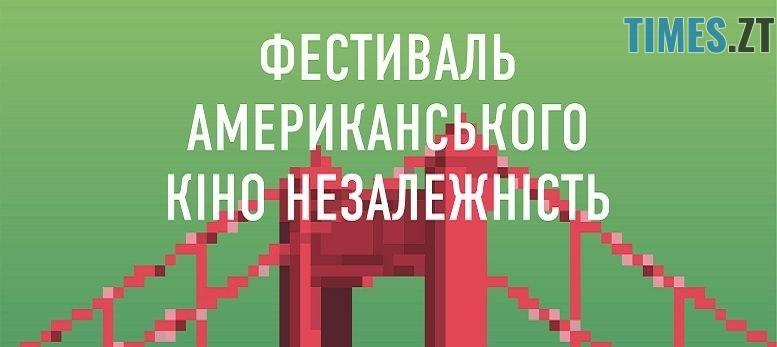 3 777x347 - Житомирян запрошують на безкоштовний перегляд американських кінострічок, номінованих на «Оскар»