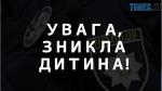 1 150x84 - На Житомирщині зникла 15-річна дівчина