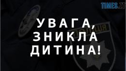 1 260x146 - На Житомирщині зникла 15-річна дівчина