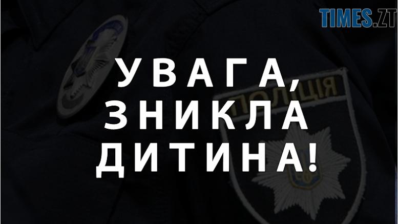 1 - На Житомирщині зникла 15-річна дівчина