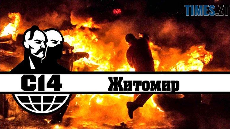 2020 777x437 - Поки суспільство «боїться», С14 готується захопити в Житомирі владу