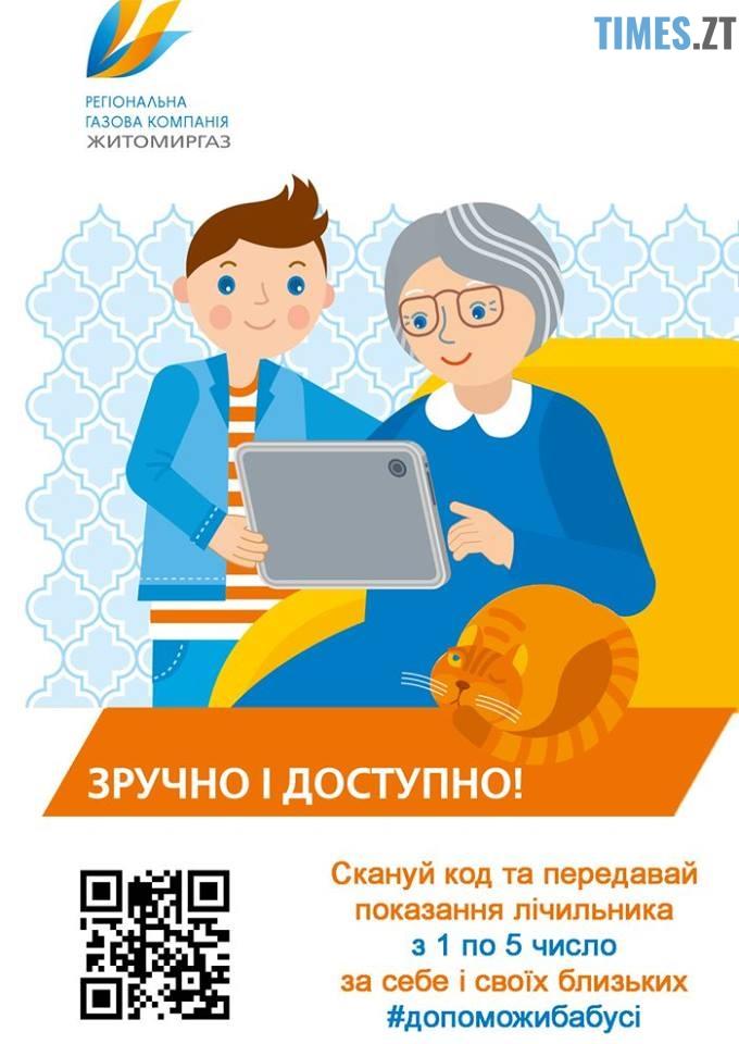 52851327 2613005062104049 2923673981728849920 n - Флешмоб «Допоможи бабусі» запустило у соціальній мережі ПАТ  «Житомиргаз»