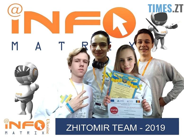 52864541 2383598305252885 1512874312728576000 o - Житомирські школярі представлятимуть Україну на міжнародному конкурсі комп'ютерних проектів