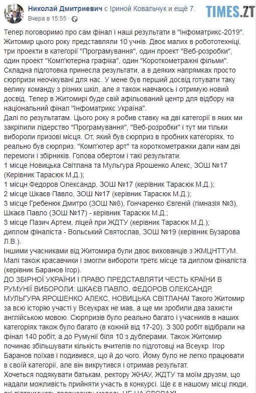 Bez miann y - Житомирські школярі представлятимуть Україну на міжнародному конкурсі комп'ютерних проектів