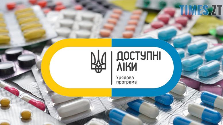 Dostupni liky - Медикаменти за програмою «Доступні ліки» можна отримати в 11 аптеках Житомира