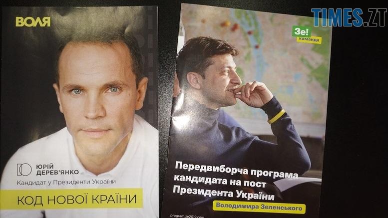 IMG 20190226 102832 Kopyrovat  - Програма Володимира Зеленського— «написана народом» чивкрадена уіншого кандидата?