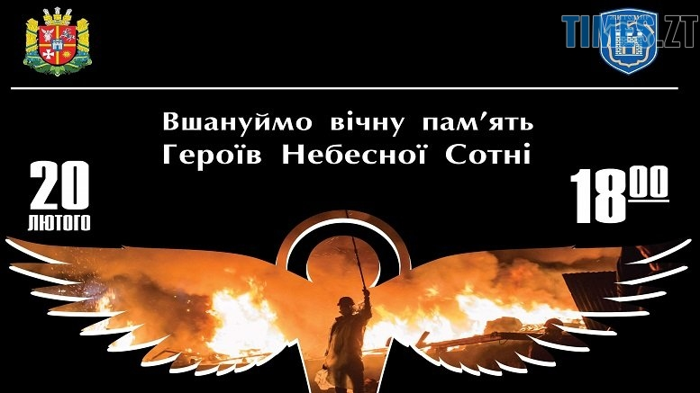 doc1550134948 - До дня вшанування нескорених в Житомирі пройде Віче пам'яті