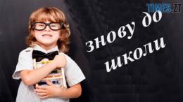 znovu do shkoli 260x146 - З понеділка житомирські школярі повернуться на заняття