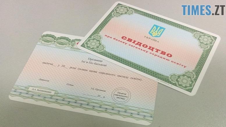 06052016 1 - Свідоцтво замість атестата отримуватимуть відтепер українські школярі