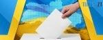 13f9fe6b8711a5fadebdce792aa7e3d0 150x59 - Українці голосуватимуть рекордними бюлетнями