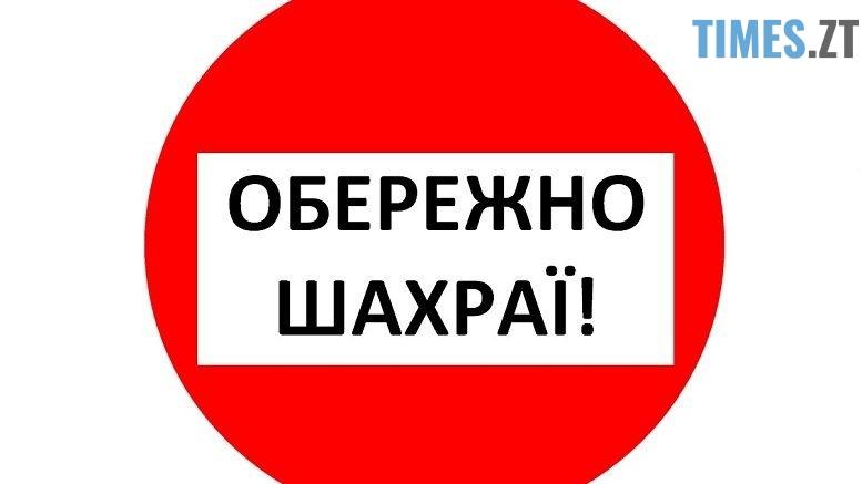 24 lipnya shahrayi 777x437 - На Житомирщині жертвами шахрайок стали дві молоді дівчини