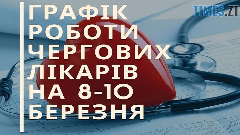 52886941 1158500530985266 1845830914932736 n - До уваги житомирян графік роботи чергових лікарів у місті в святкові дні