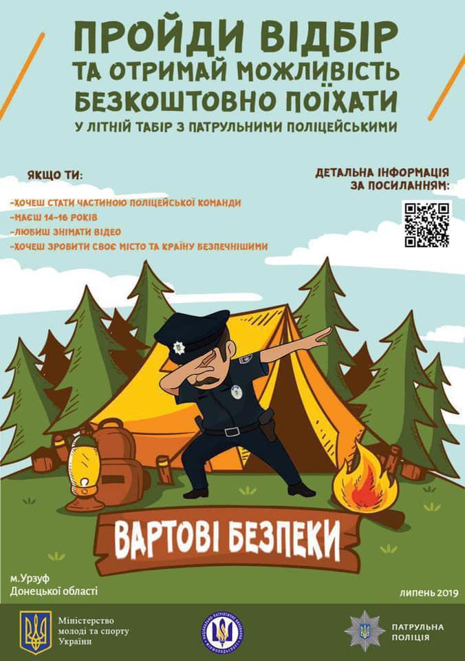53110839 833749306961510 5087908388730306560 n - Житомирських підлітків запрошують стати частиною поліцейської команди