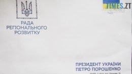 53794409 2334134889938670 4435412700809396224 n Kopyrovat  260x146 - Жителі Житомирщини отримують «листи щастя» від Петра Порошенка