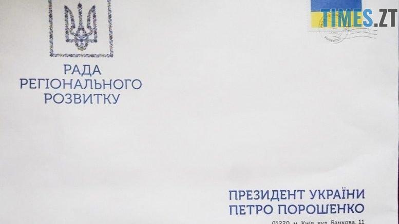 53794409 2334134889938670 4435412700809396224 n Kopyrovat  777x437 - Жителі Житомирщини отримують «листи щастя» від Петра Порошенка