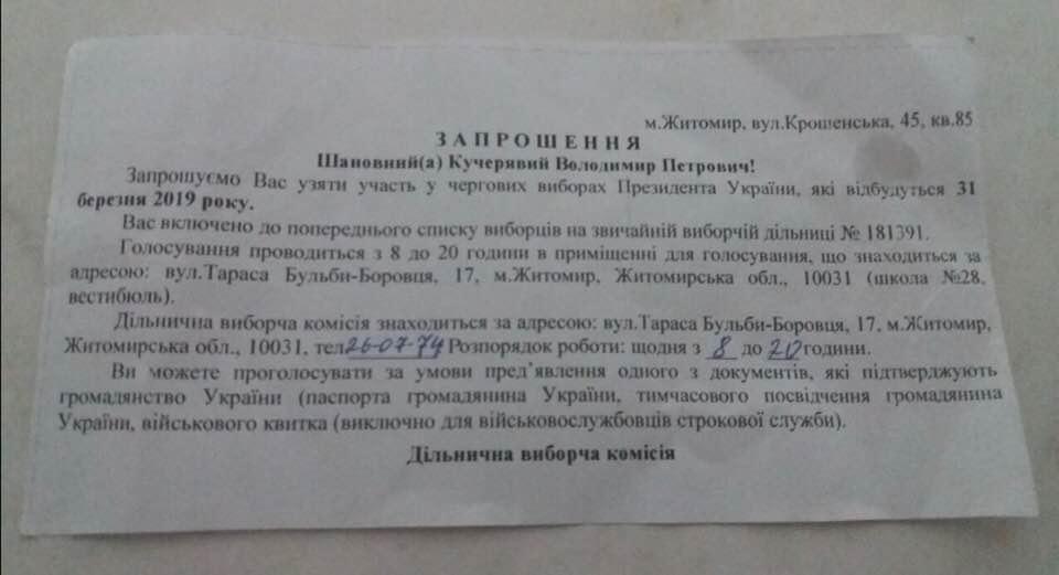 55627738 1738057356295354 5428864079760457728 n - Сорок квартир-невидимок в Житомирі отримали запрошення на вибори