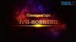 Cinema Trailer Text Effect Kopyrovat  260x146 - Новинки кіно в Житомирі: що подивитися в кінотеатрах на цьому тижні