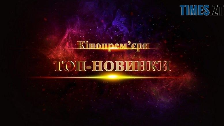 Cinema Trailer Text Effect Kopyrovat  - Новинки кіно в Житомирі: що подивитися в кінотеатрах на цьому тижні