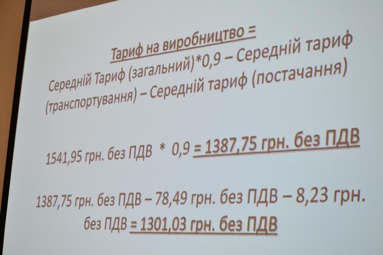 DSC 0075 Kopyrovat  - Жаркий тариф: на виконкомі розбиралися з оплатою за тепло