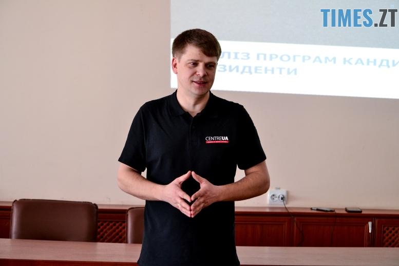 DSC 0650  - Хочеш кращого життя – голосуй: в Житомирі презентували аналітику програм кандидатів в Президенти
