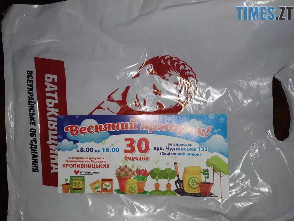 IMG 20190327 153357 1024x768 - Ярмарок, газети, буклети:  житомирян агітують «пакетами щастя» від Юлії Тимошенко