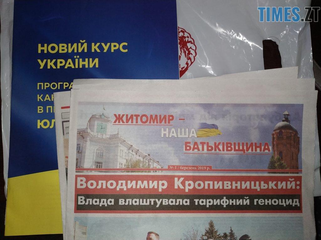 IMG 20190327 153417 1024x768 - Ярмарок, газети, буклети:  житомирян агітують «пакетами щастя» від Юлії Тимошенко