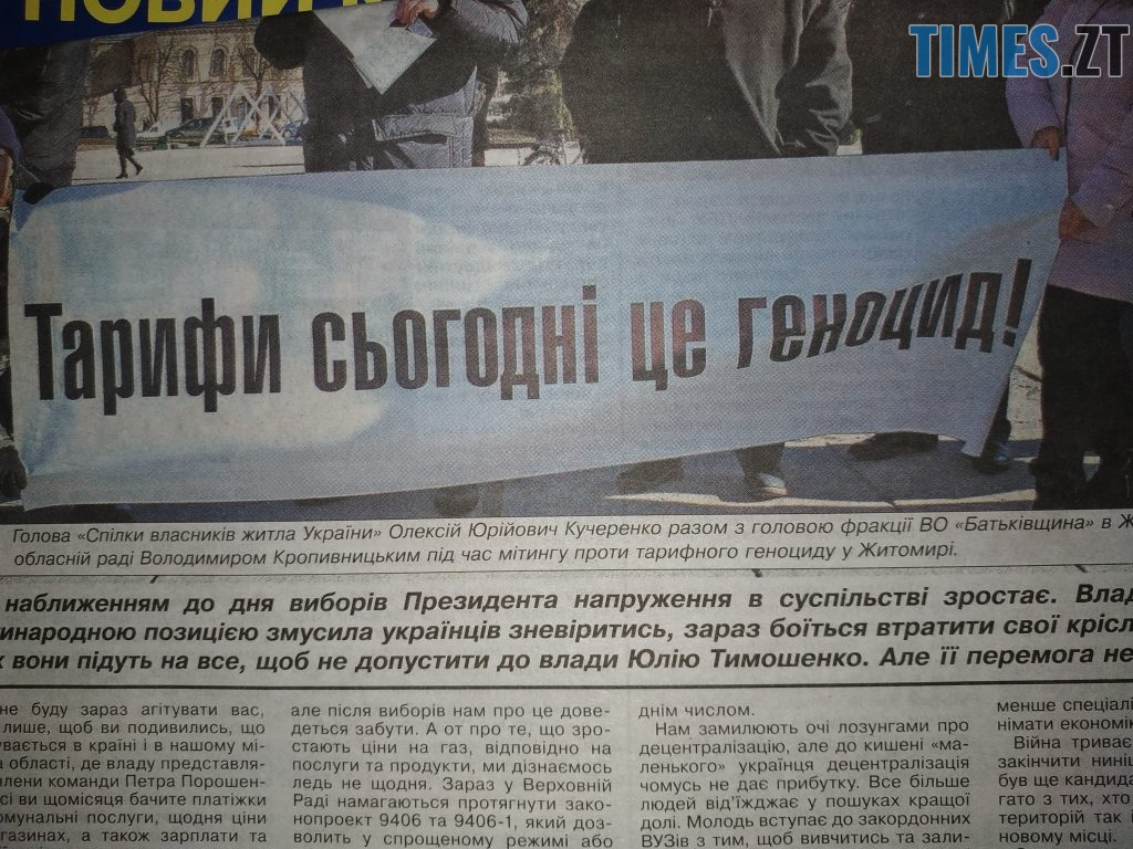 IMG 20190327 153433 1024x768 - Ярмарок, газети, буклети:  житомирян агітують «пакетами щастя» від Юлії Тимошенко