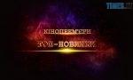 ZASTAVKA KINO 150x90 - Новинки кіно в Житомирі: кримінал, комедії та супергерой Marvel