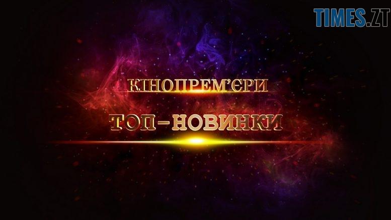 ZASTAVKA KINO 777x437 - Новинки кіно в Житомирі: що подивитися в кінотеатрах на цьому тижні
