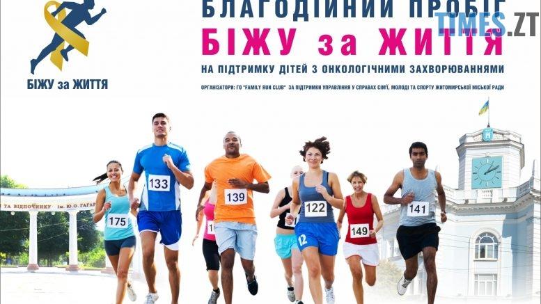 beh 777x437 - Біжу за життя: в Житомирі проведуть пробіг для онкохворих дітей