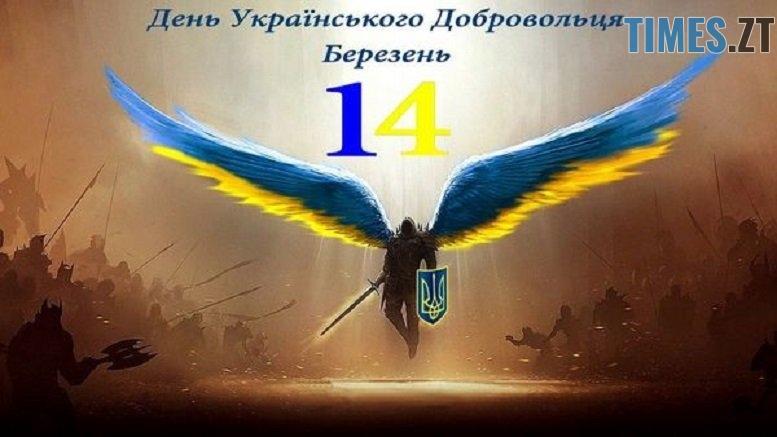 d41b807a6a6b194f05eec87217e30fca 0 - День українського добровольця відзначають сьогодні в Житомирі