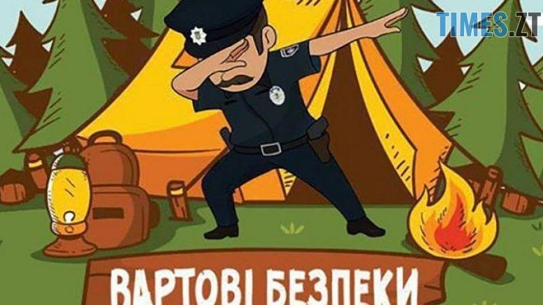 e699071b78a72c2d1f028bdd8b537eb6 777x437 - Житомирських підлітків запрошують стати частиною поліцейської команди