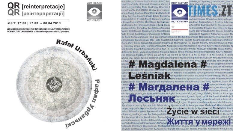 img1553241907 777x437 - В Житомирі відбудеться відкриття авангардної виставки польських художників