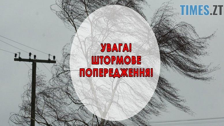 shtormove poperedzhennya - На Житомирщині оголошено штормове попередження