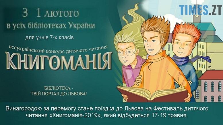 1550825620 - В Житомирі відбудеться обласний етап Всеукраїнського конкурсу «Книгоманія - 2019»
