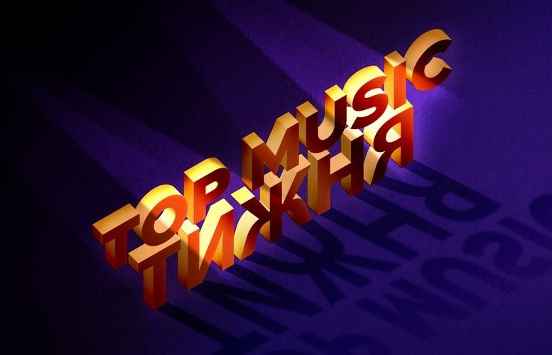99 Text Effect Kopyrovat  - Підсумки топ-музики тижня: новий альбом «Антитіла» та «Ofenbach», новий хіт «Леша Савик» та повернення легенди Avicii