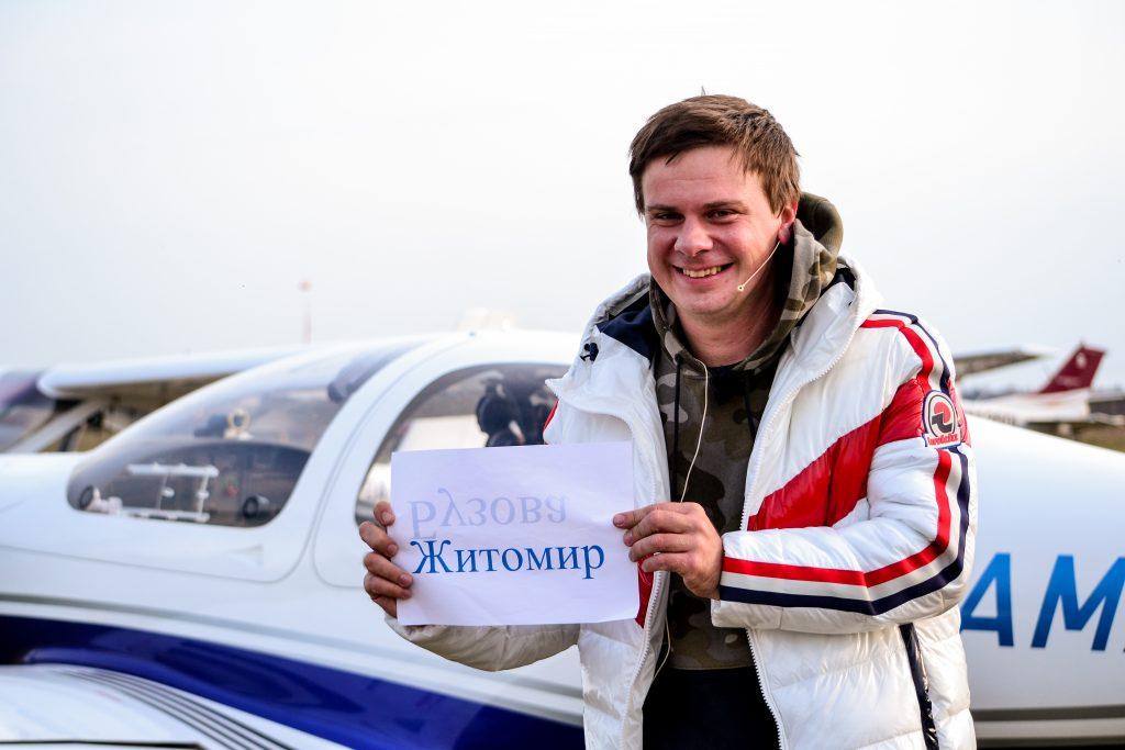 DSC 0068 1024x683 - Відомий мандрівник Дмитро Комаров здійснив посадку в Житомирі (ФОТО)