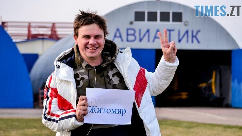 DSC 0083 777x437 - Відомий мандрівник Дмитро Комаров здійснив посадку в Житомирі (ФОТО)