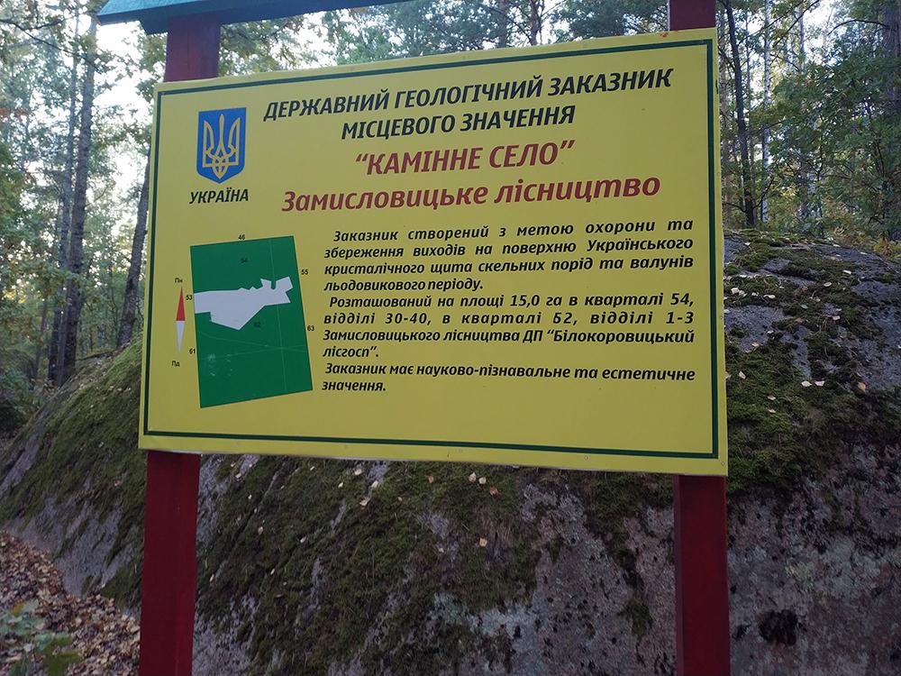 IMG 20180930 180956 - Проект ESCAPE: Таємна сила каміння у Житомирській області