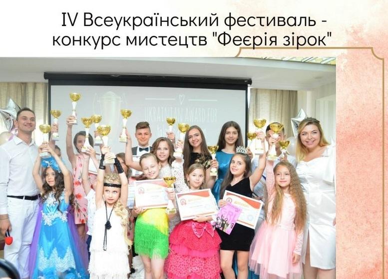 Zirky Kopyrovat  - Талановиті та надзвичайні - в Житомирі засяє «Феєрія зірок»