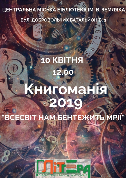 img1554796561 - В Житомирі відбудеться обласний етап Всеукраїнського конкурсу «Книгоманія - 2019»