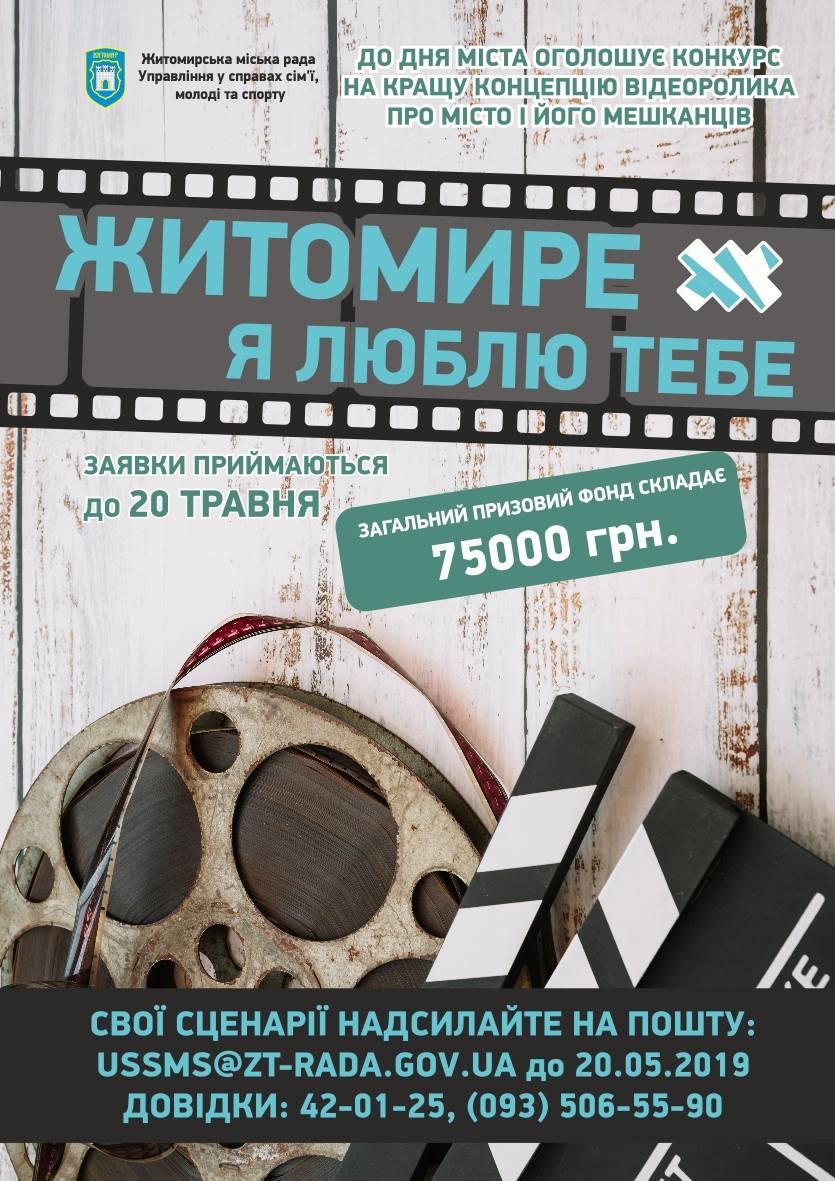 img1555654703 - В Житомирі стартував конкурс на кращий відеоролик про місто