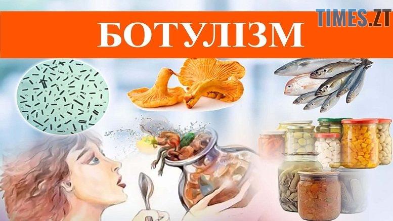 tytulka 777x437 - На Житомирщині зафіксовано три випадки ботулізму