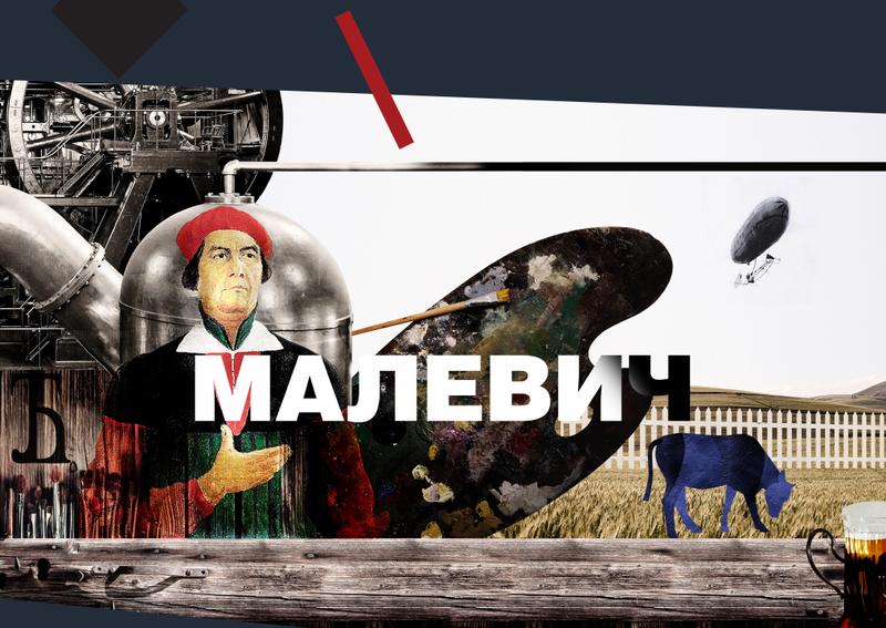 werw.w800 - Житомирян запрошують на перформанс присвячений творчості Малевича
