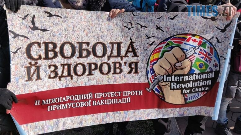 02 2 777x437 - Житомирян запрошують долучитися до Міжнародного протесту проти примусової вакцинації