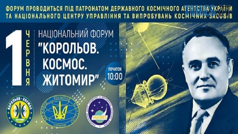 13309 1 - В Житомирі пройде Національний форум «Корольов. Космос. Житомир»