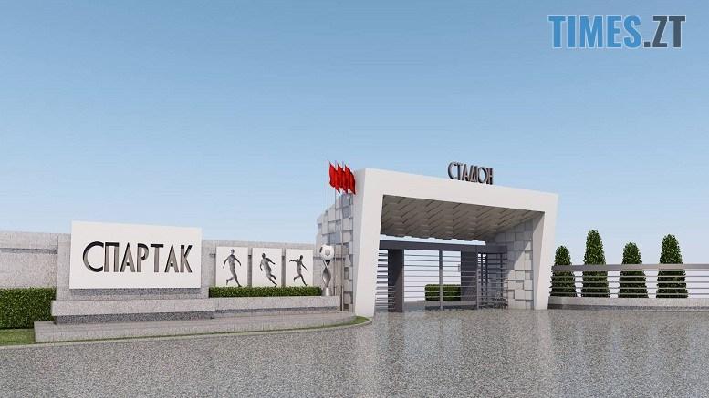 """1531380119 1 - Житомирянам пропонують змінити назву стадіону """"Спартак"""" після реконструкції"""