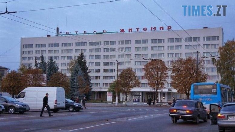 1556092895 f4d8d1e024d7fe230edc1cf25fd59701 Kopyrovat 777x437 - Готель «Житомир» знову продають за 60 мільйонів гривень