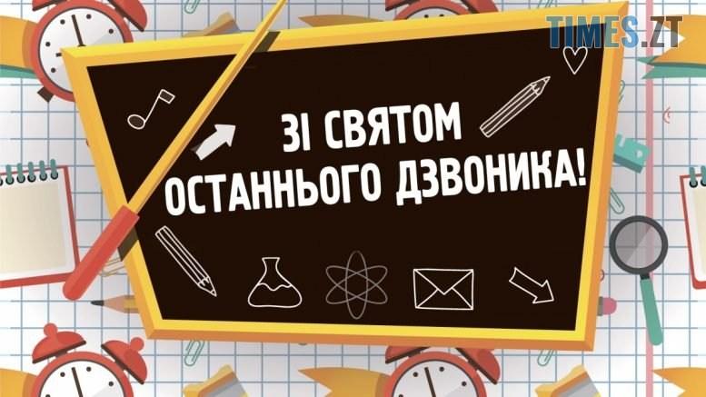 229 soc holiday 777x437 - Останній навчальний день у житомирських школярів буде 31 травня