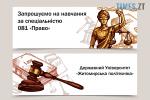 61136210 531244047280816 4554050074165903360 n 150x100 - Житомирська політехніка починає підготовку фахівців зі спеціальності «Право»